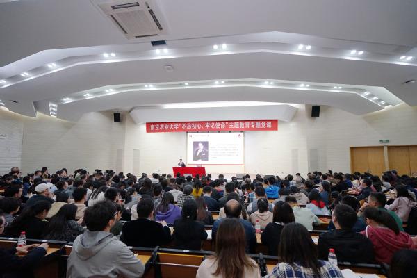 """校党委书记陈利根讲授""""不忘初心、牢记使命"""" 主题教育专题党课"""