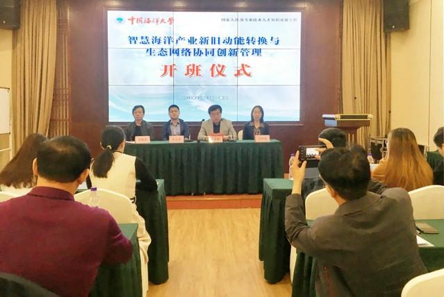 中国海洋大学2019年人社部专业技术人才知识更新工程高级研修班顺利举办