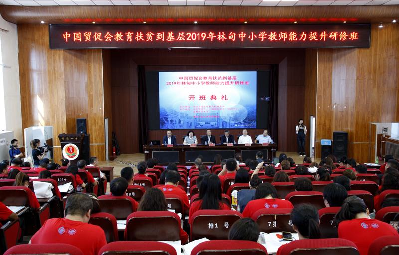 中国贸促会教育扶贫到基层——2019年林甸中小学教师能力提升研修班开班典礼在林甸一中隆重举行