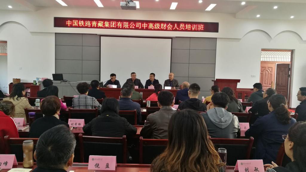 继续教育学院(培训中心)举办中国铁路青藏集团有限公司中高级财会人员培训班及开展战略合作座谈会