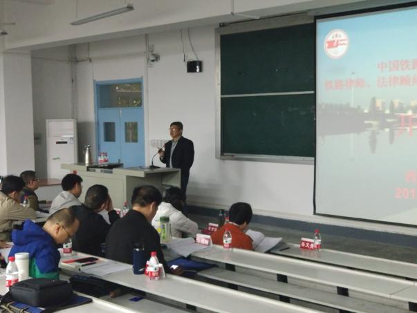 中国铁路郑州局集团公司铁路律师、法律顾问高级研修培训班(第二期)在西北政法大学顺利开班