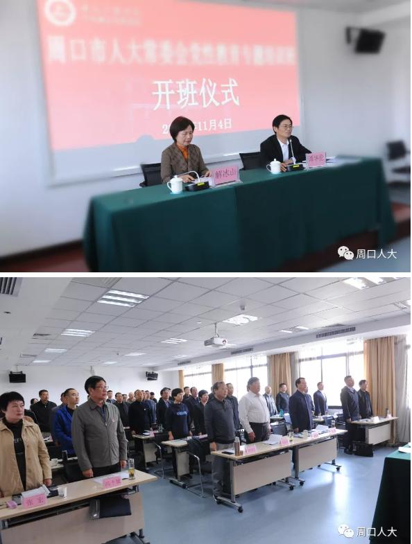 【人大要闻】市人大常委会2019年履职能力提升专题培训班(第一期)在遵义干部学院开班