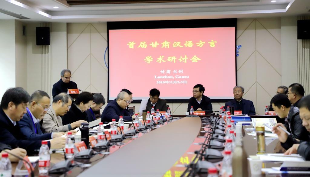 校党委书记马建东教授一行应邀参加首届甘肃汉语方言学术研讨会