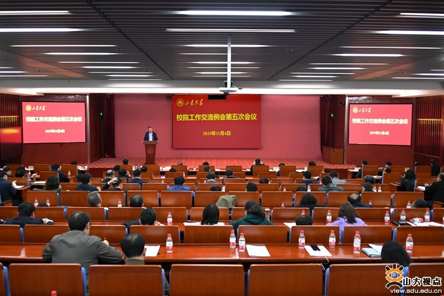 山东大学举行校院工作交流例会第五次会议
