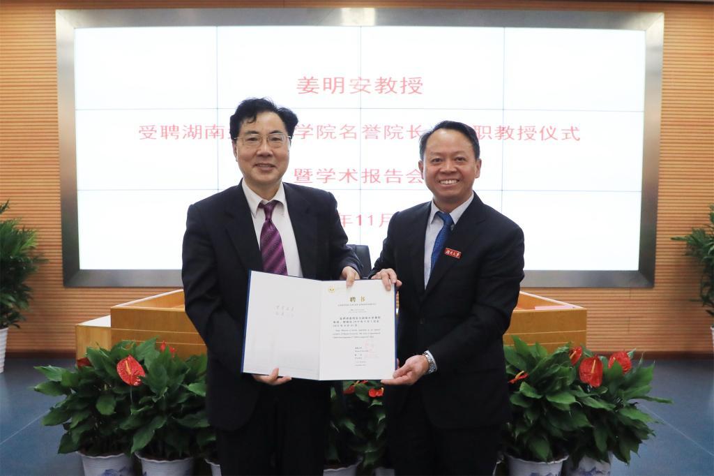 姜明安教授受聘我校法学院名誉院长、兼职教授
