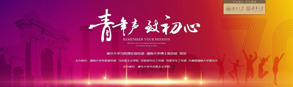 预告|11月10日19:00,清华大学马院理论报告团、湖南大学博士生宣讲团联合宣讲,青年声,致初心!