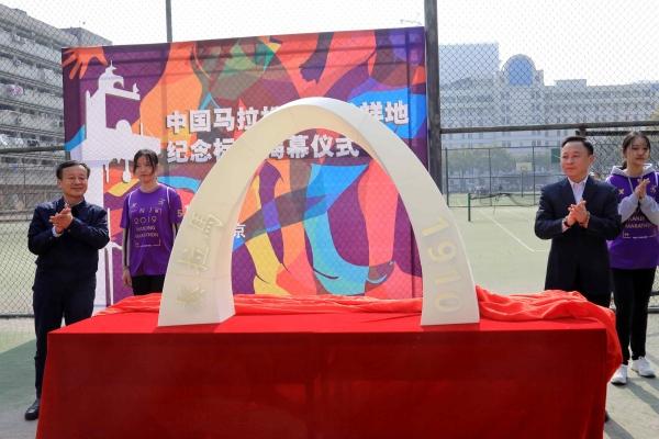 中国马拉松运动发祥地纪念标识设立仪式在东南大学丁家桥校区举行