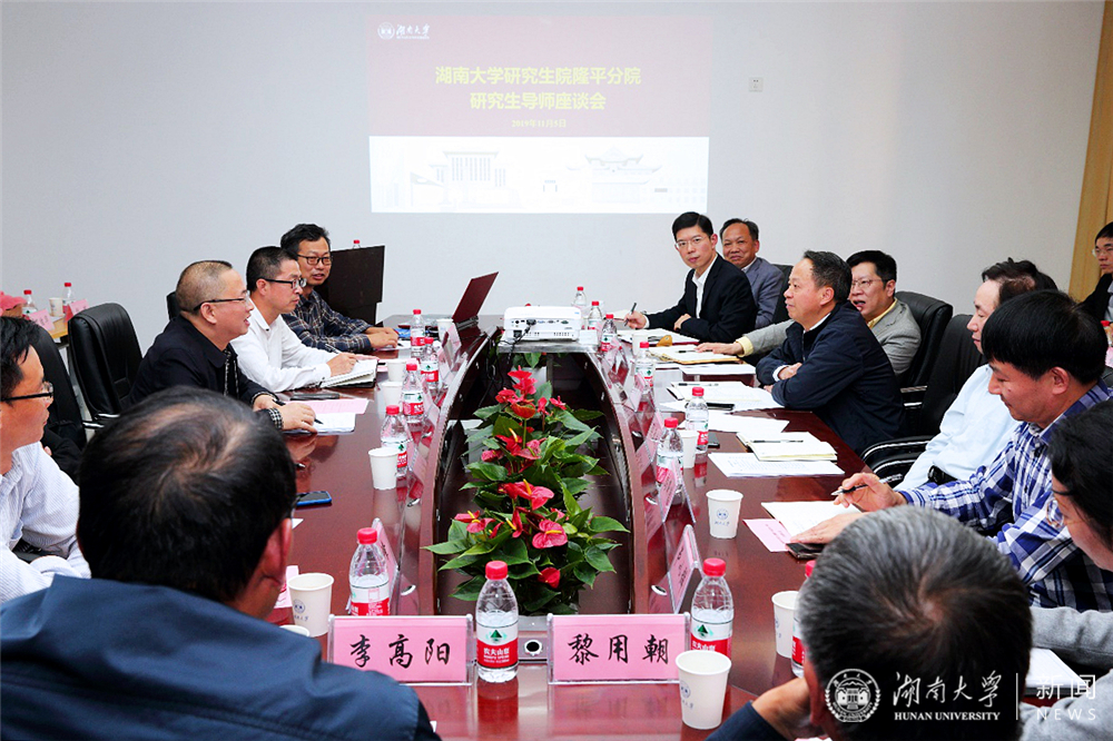 湖南大学研究生院隆平分院研究生导师座谈会举行