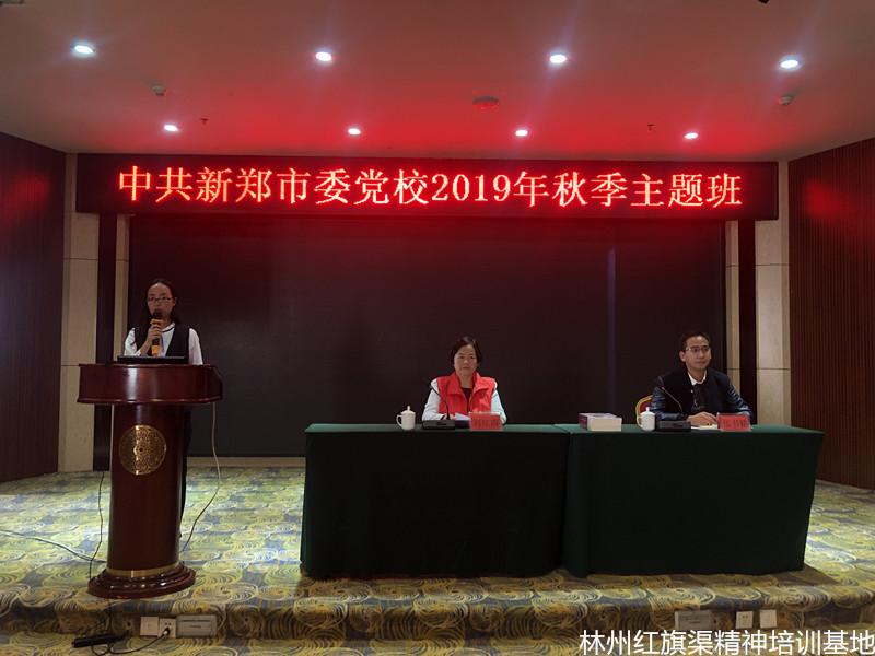 中共新郑市委党校2019年秋季主体班