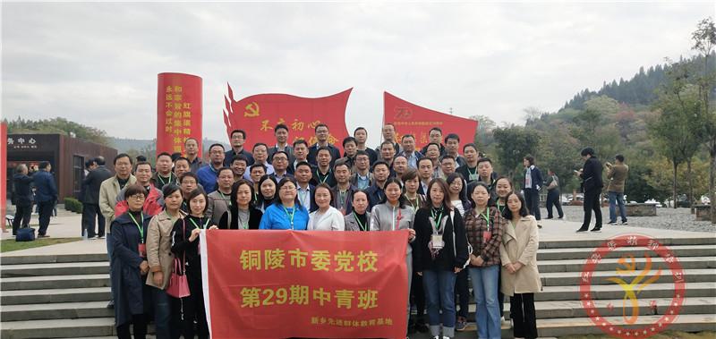 红旗渠精神培训:铜陵市委党校第29期中青年干部培训班