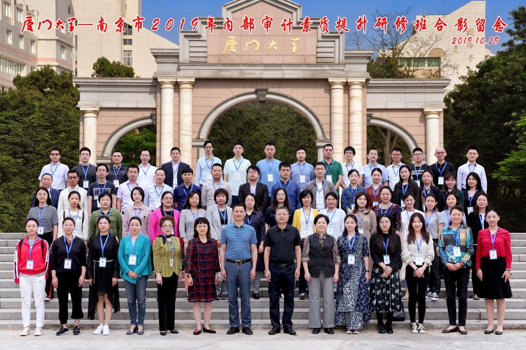 南京市审计局内部审计专题研修班在厦门大学开班