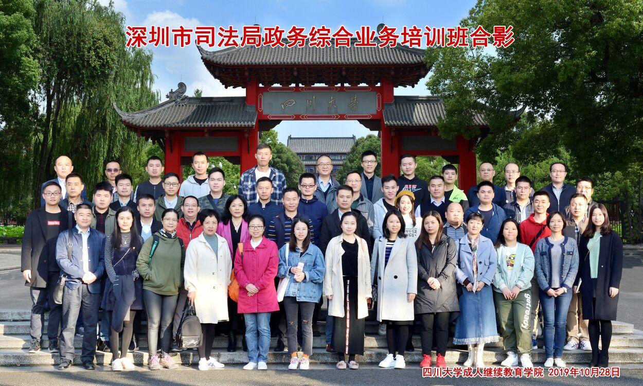 深圳市司法行政系统政务综合业务培训班在四川大学举行