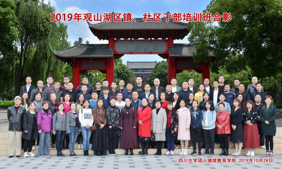2019年观山湖区镇、社区干部培训班在四川大学举行