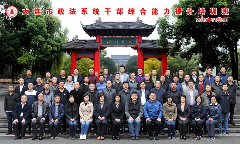 大连市政法系统干部综合能力提升培训班(第一期)在四川大学顺利举办