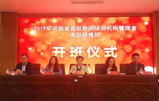 """河南省2019年""""省培计划""""专项项目县级教师培训机构管理者高级研修班在院开班"""