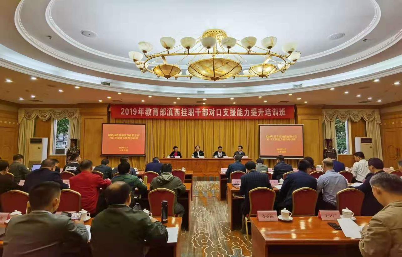 云南大学承办2019年教育部滇西挂职干部对口支援能力提升培训班