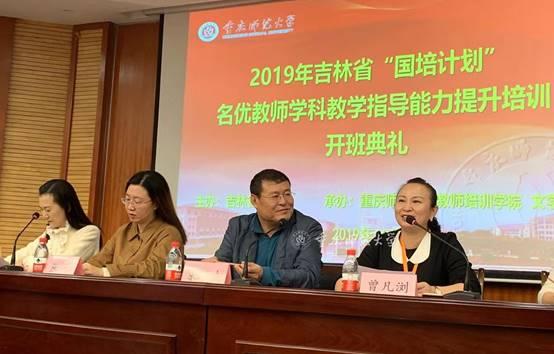 """吉林省2019年""""国培计划""""——名优教师学科教学指导能力提升省外培训班在我校开班"""
