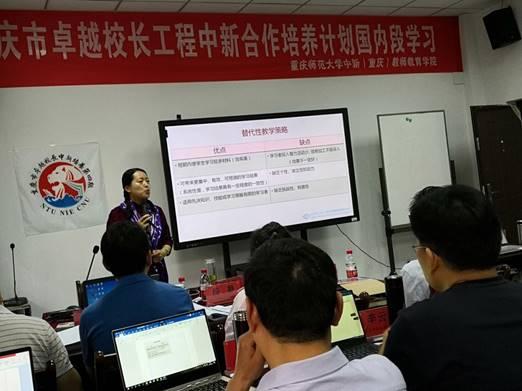 重庆市卓越校长工程中新合作培养计划第四期学习简报(第4期)
