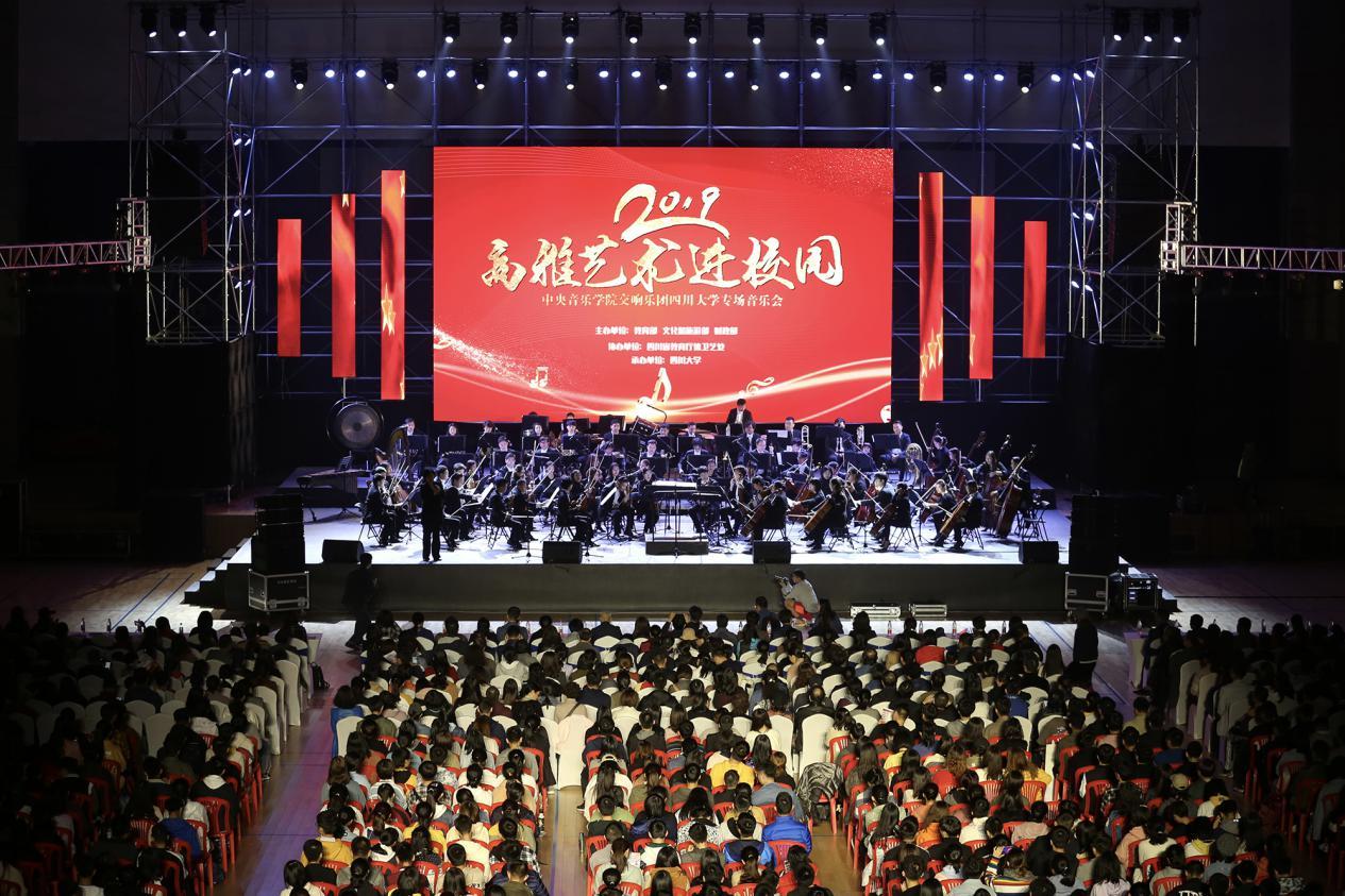中央音乐学院交响乐团四川大学专场音乐会举行
