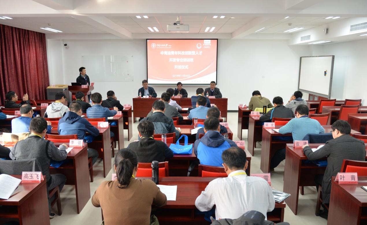 中海油青年科技创新型人才开发专业培训班隆重开班