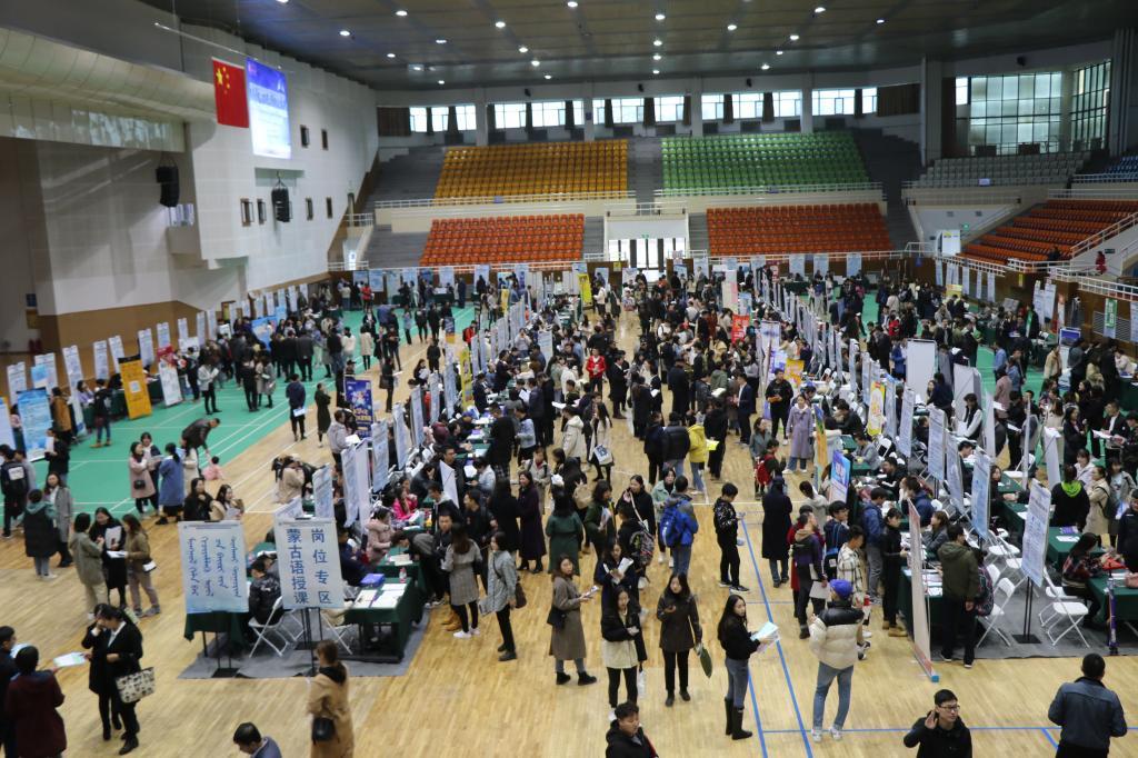 """我校成功举办""""内蒙古大学2020届蒙古语授课毕业生专场就业洽谈会暨2020届毕业生人才精准对接招聘会"""""""