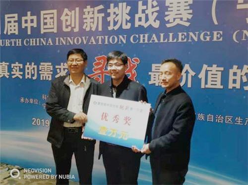 我校精细化工科技团队获第四届中国创新挑战赛(宁夏)现场赛优秀奖