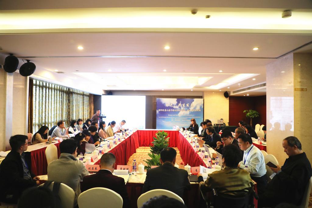 2019年第三届中国与东南亚NGO、企业及学者关于绿色、共生发展对话会举行