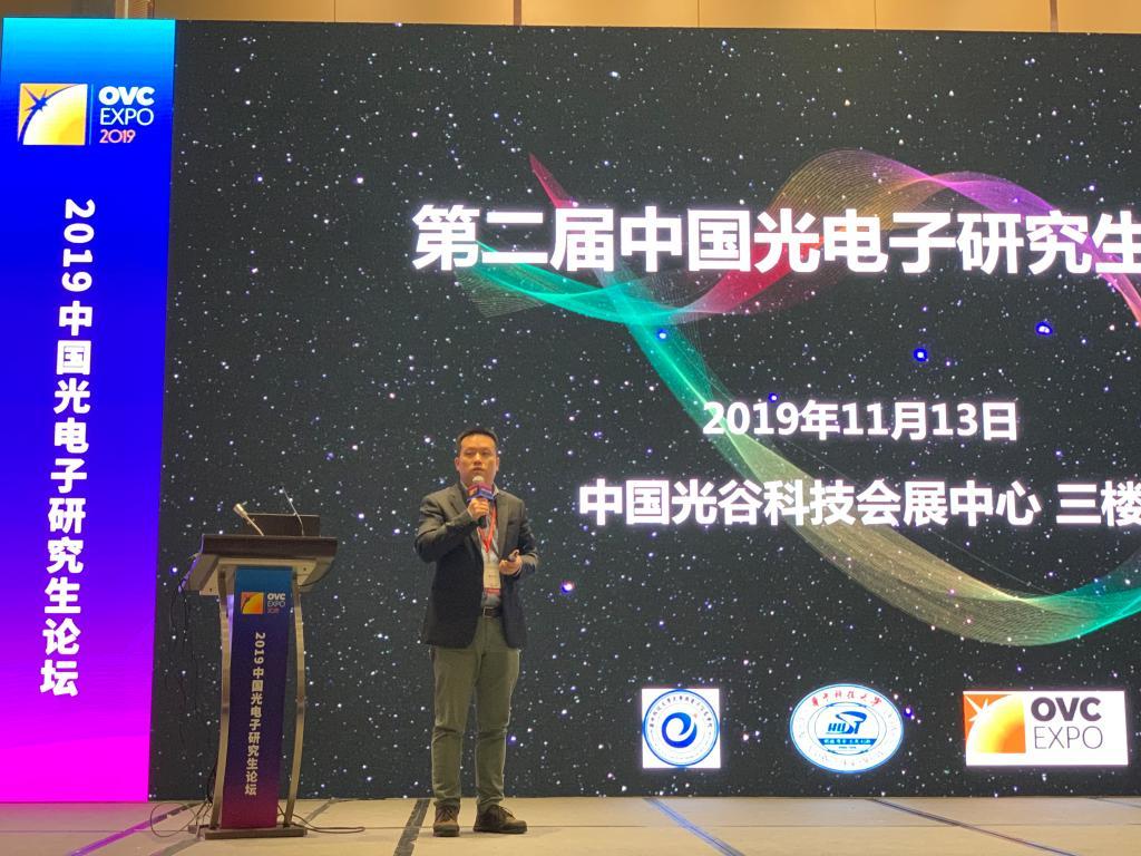 2019中国光电子研究生论坛举办