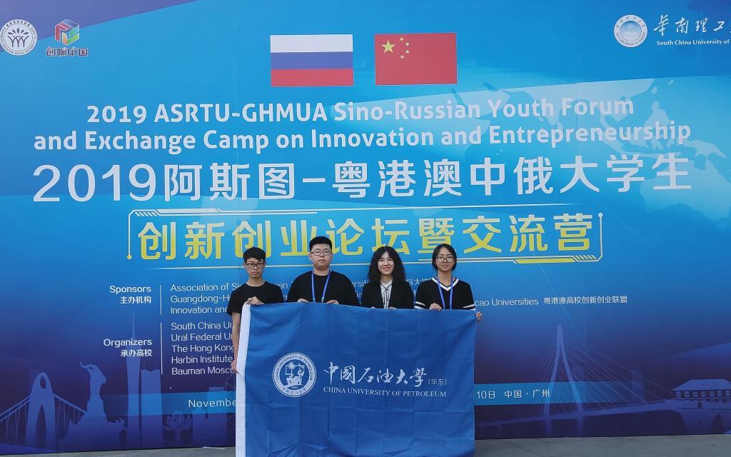 石大学生获阿斯图—粤港澳中俄大学生创新创业大赛二等奖