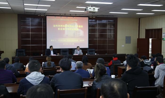 [宣传思想]我校邀请《光明日报》陕西记者站站长张哲浩作《宣传思想和新闻舆论工作者的 职业素养和职业精神》报告