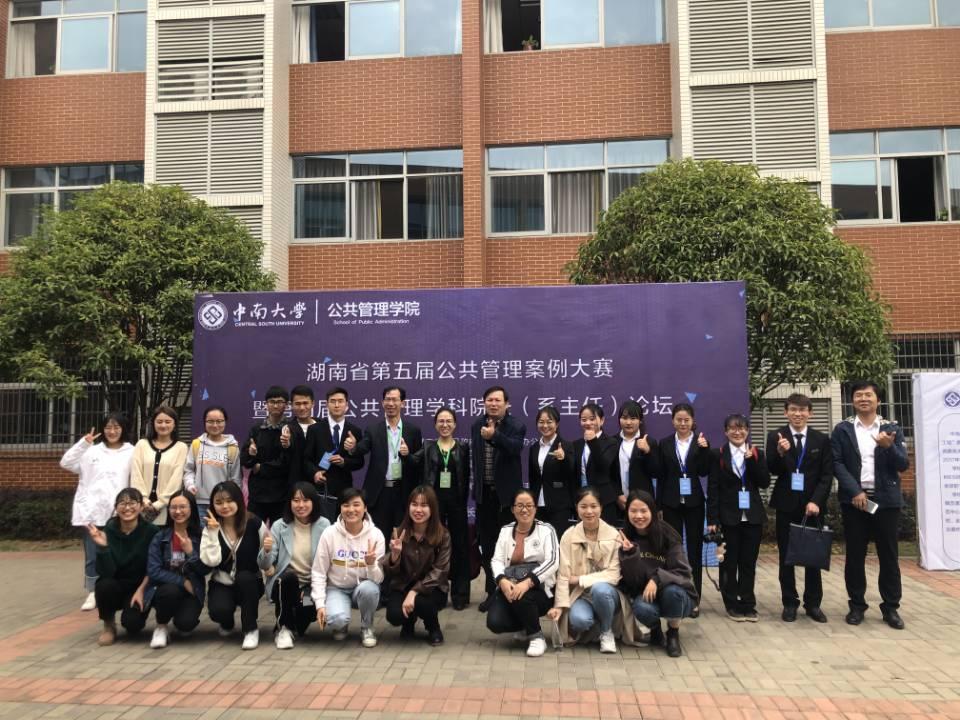我校公管学子参加湖南省第五届MPA案例大赛再创佳绩