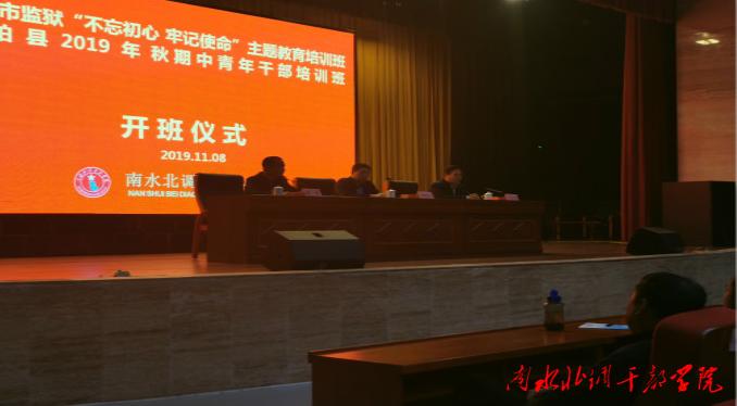 南阳市监狱党性教育培训班圆满结束