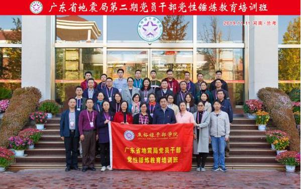 广东省地震局第二期党员干部党性锤炼教育培训班在我院举办