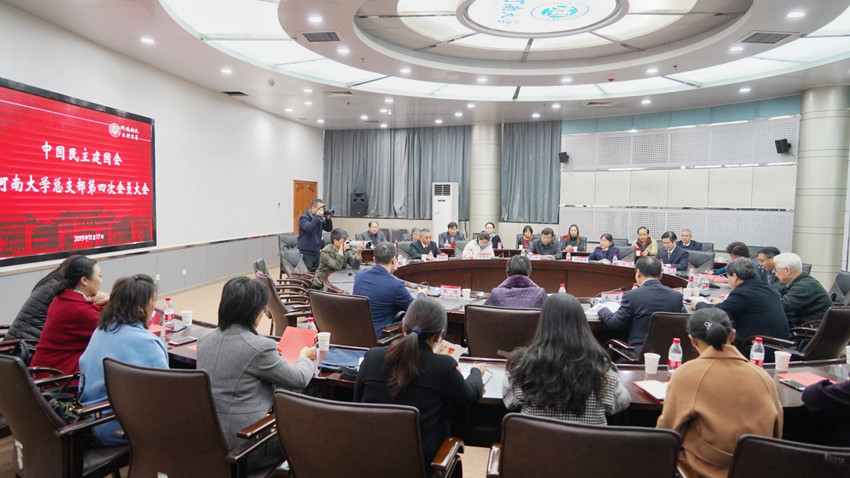 民建河南大学总支部委员会顺利完成换届