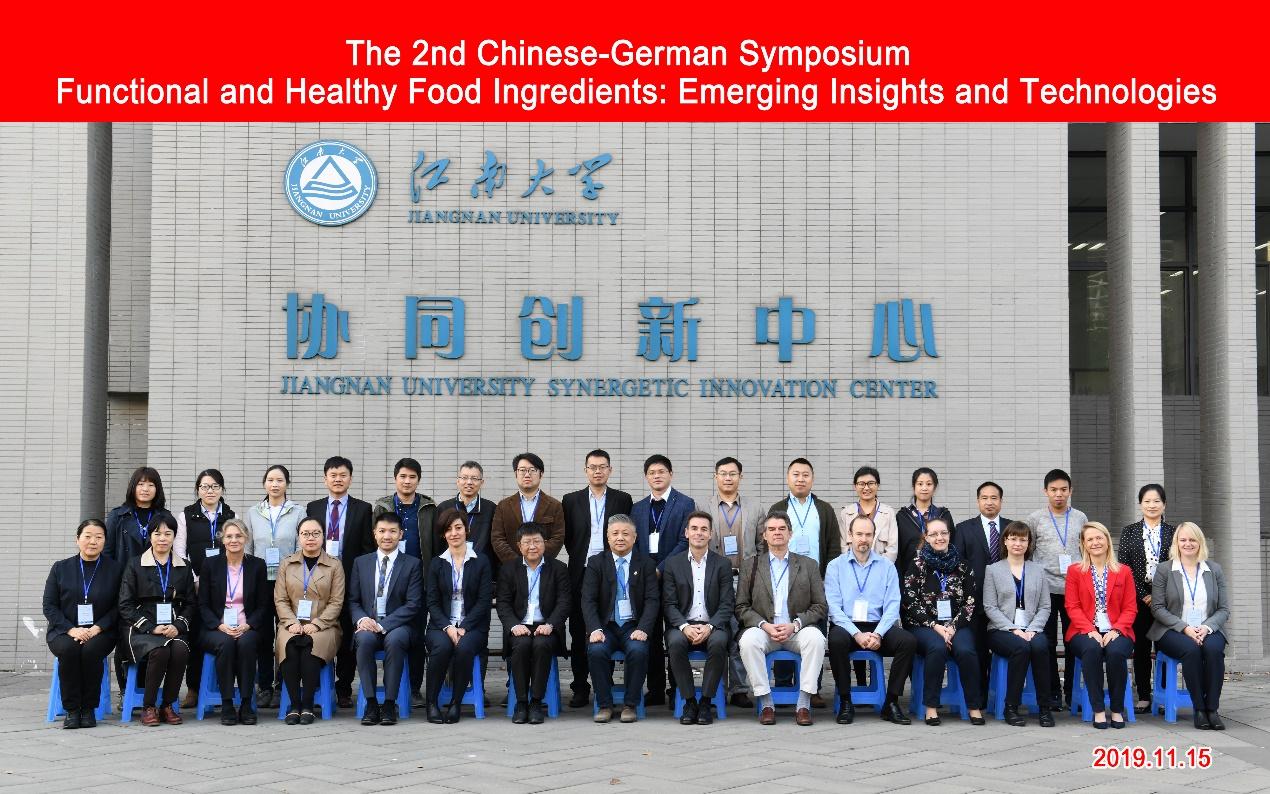 第二届中德双边研讨会在江南大学成功举办