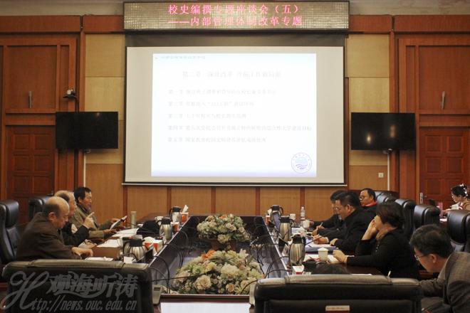 中国海洋大学校史编撰系列专题座谈会第五次会议召开