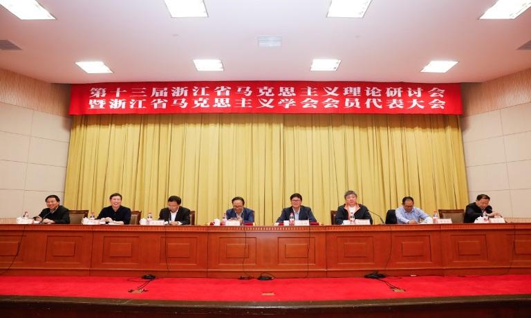 第十三届浙江省马克思主义理论研讨会暨浙江省马克思主义学会第三届会员代表大会顺利召开