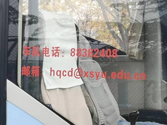 [主题教育]后勤管理处多举措积极提高通勤班车服务质量