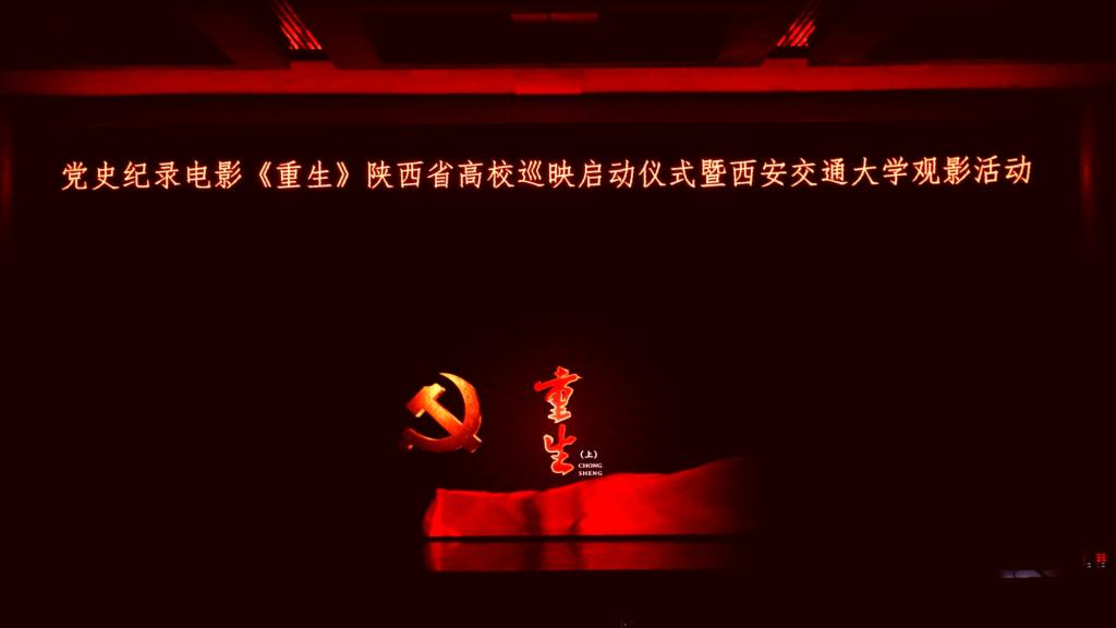 【初心·使命】党史纪录电影《重生》  陕西省高校巡映启动仪式暨观影活动举办