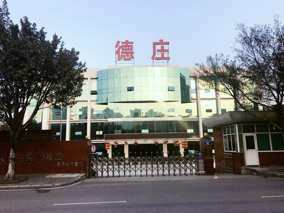 重庆德庄集团