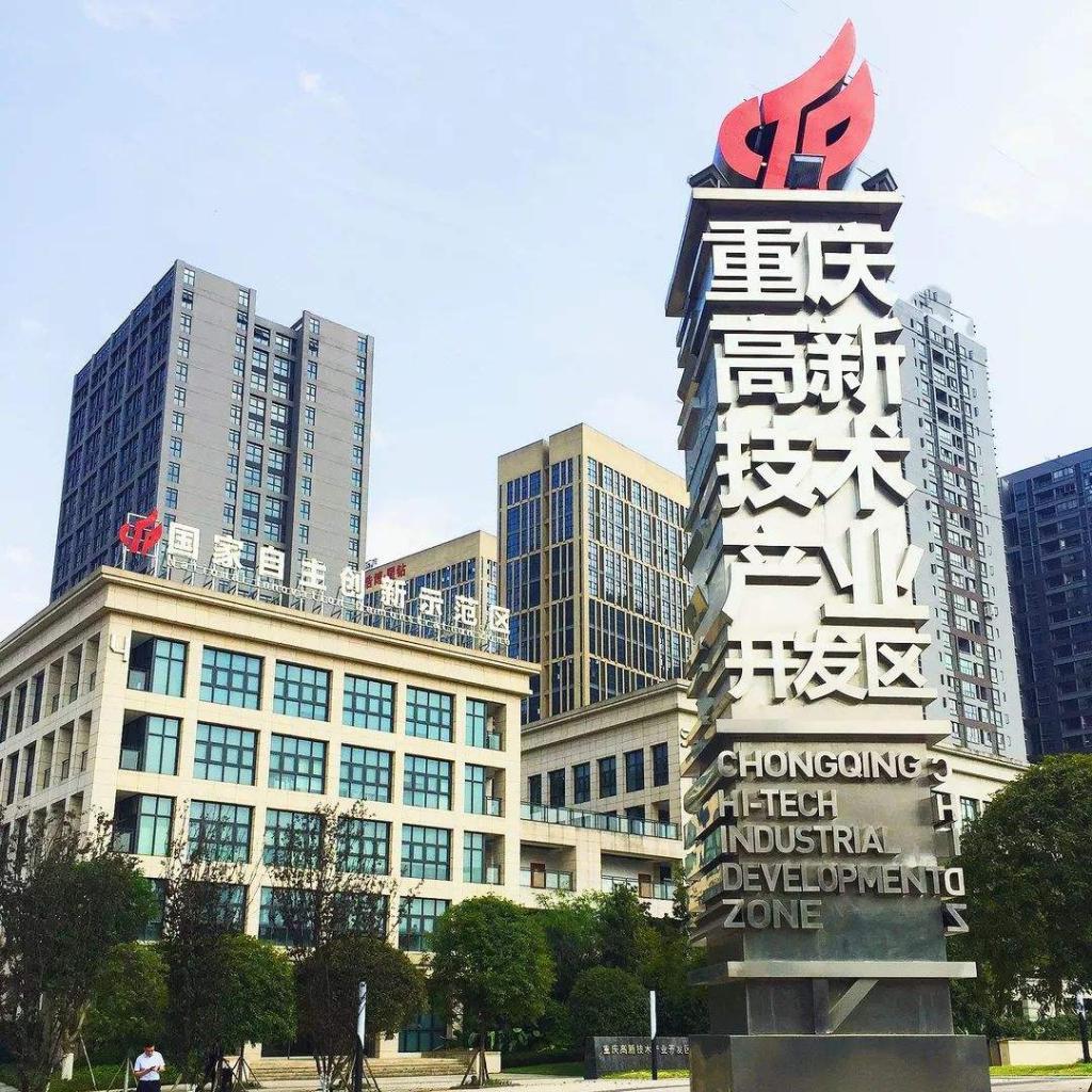 重庆高新区