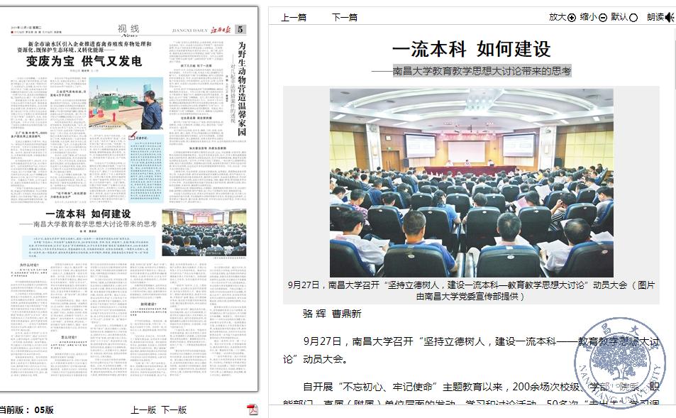 江西日报报道我校主题教育期间开展教育教学思想大讨论