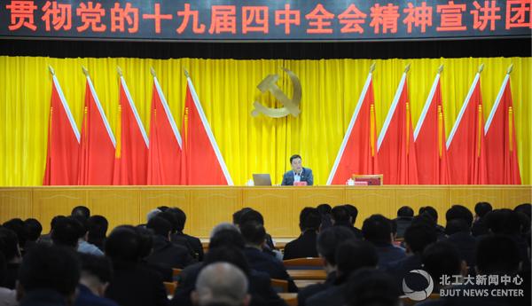 校党委书记谢辉在密云区宣讲党的十九届四中全会精神