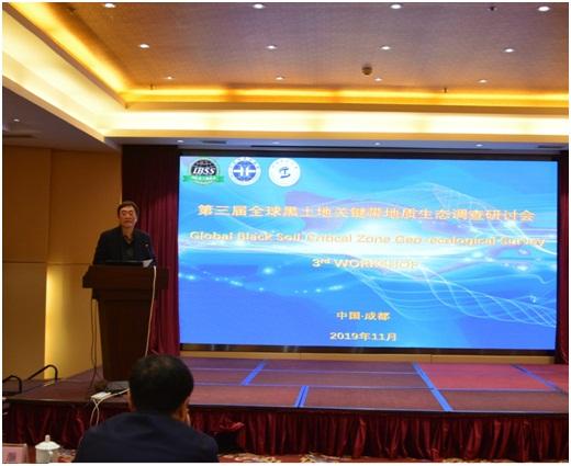 全球黑土地关键带地质生态调查(BASGES) 第三届国际学术研讨会在蓉召开