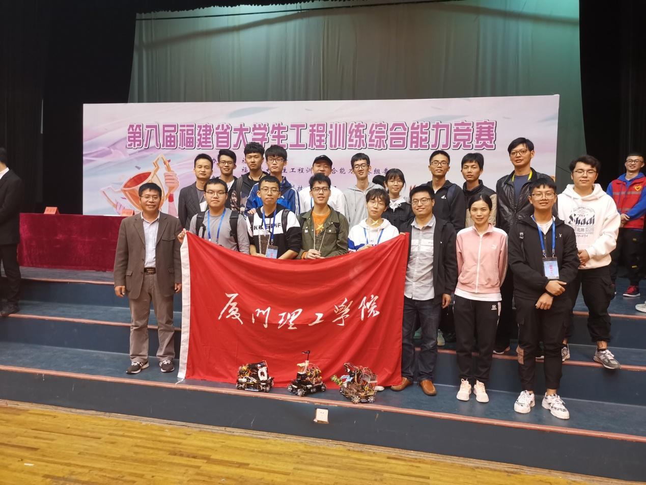 我校学子夺得第八届福建省大学生工程训练综合能力竞赛冠军