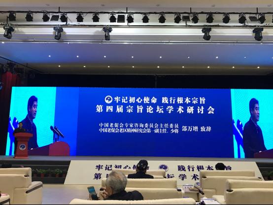 第四届宗旨论坛学术研讨会在四川省仪陇县举行
