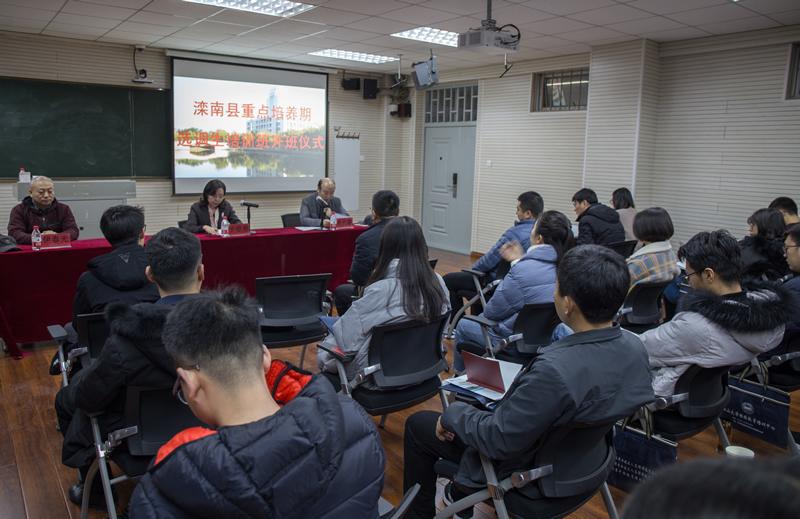 滦南县重点培养期选调生燕山大学培训班开班