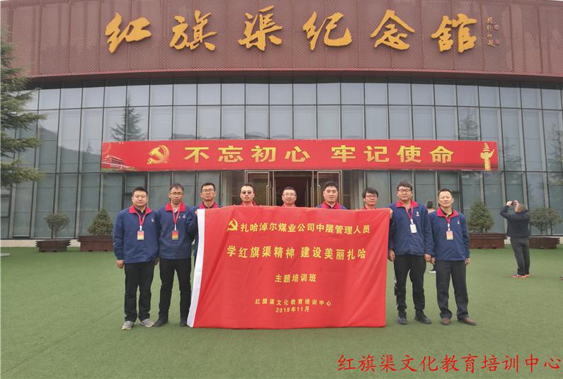 扎哈淖尔煤业公司中层管理人员学红旗渠精神建设美丽扎哈主题培训班