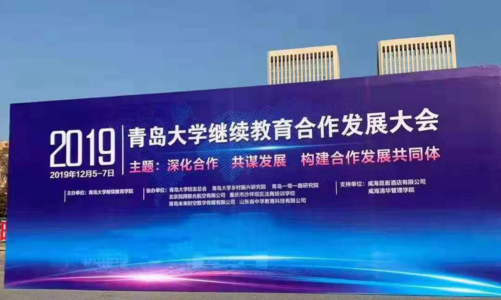重庆法商教育培训学校 在青岛大学继续教育合作发展大会上介绍经验