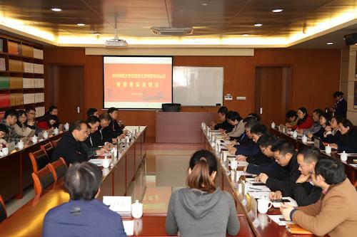 学校举行汉语言文学(师范)专业认证专家反馈会